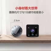 迷你攝像頭 迷妳無線家用攝像頭微型監控器小型家用插卡袖珍手機遠程wifi探頭 萬聖節狂歡