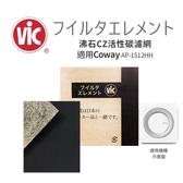 VIC 沸石CZ活性碳濾網 適用COWAY AP-1512HH