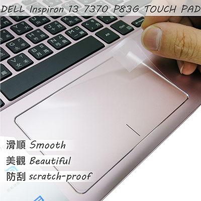 【Ezstick】DELL Inspiron 13 7370 P83G TOUCH PAD 觸控板 保護貼