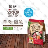 【送贈品】TOMA 優格 0%零穀 全年齡犬用敏感配方-羊肉鮭魚飼料 2.5磅LbsX1包