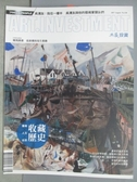 【書寶二手書T5/雜誌期刊_XCT】典藏投資_118期_收藏歷史