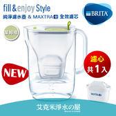 德國 BRITA fill&enjoy Style 3.6L純淨濾水壺 (萊姆綠)【共1壺1濾芯】★搭配新一代全效濾芯MAXTRA+