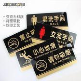 指示牌-亞克力洗手間指示牌衛生間標識牌男女廁所標牌禁止吸煙提示牌 糖糖日系女屋