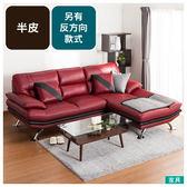 ◎半皮L型左躺椅沙發 LOZO4 RED NITORI宜得利家居