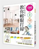 (二手書)從5秒開始,日本家政新天后教你輕鬆打掃