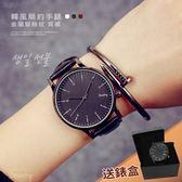 買就送錶盒 2件免運 女錶 手錶 韓風 簡約金屬紋質感 閨蜜 情侶對錶