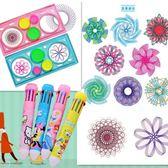 萬花尺 創意多功能萬花尺魔幻套裝 百變範本有趣繪圖益智兒童學生文具