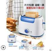 麵包機多士爐吐司機烤麵包機家用全自動2片土司加熱早餐機麵包片機LX【時髦新品】
