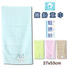 【衣襪酷】鬆撚紗 鬆撚繽紛童巾 無撚系 吸濕 透氣 台灣製 煙斗