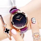 流行女錶手錶女士學生時尚裝潮流防水皮帶石英腕錶休閒簡約星空女錶 XW