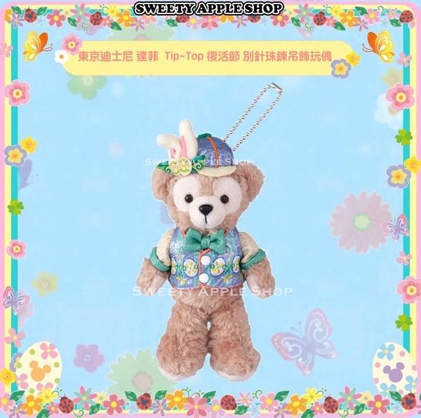 ( 現貨 & 樂園實拍 ) 日本 東京迪士尼限定 達菲 DUFFY Tip-Top  復活節 別針珠鍊吊飾玩偶