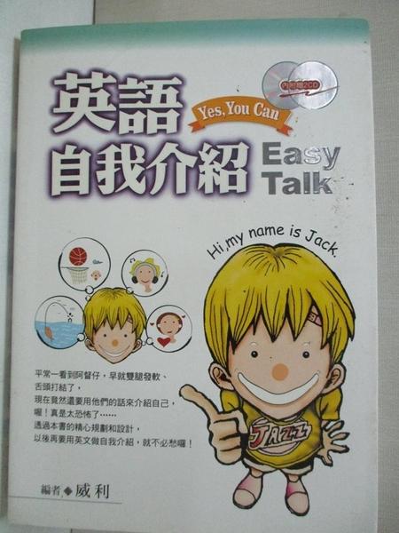 【書寶二手書T2/語言學習_GP8】英語自我介紹EASY TALK-I CAN英文系列13_威利