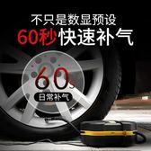 打氣筒酷車載充氣泵12V便攜式小轎車汽車用打氣泵電動輪胎 時光之旅