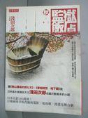 【書寶二手書T6/翻譯小說_LNB】監獄飯店:秋(卷二)_淺田次郎