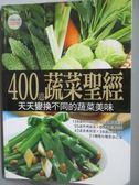 ~書寶 書T3 /餐飲_YAH ~400 道蔬菜聖經_ 楊桃編輯部