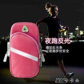 臂包 跑步手機男士女款手機袋運動手機臂套臂帶防水手腕包 卡卡西