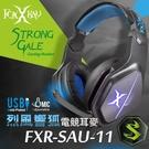 INTOPIC 廣鼎 FOXXRAY 烈風響狐 USB 電競耳機麥克風 FXR-SAU-11 USB 介面/50mm 單體/旋鈕操作音量與麥克風