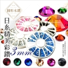 JNR指甲彩繪12色圓盤(水鑽圓形)-3mm(四款)[38305]美甲飾品批發