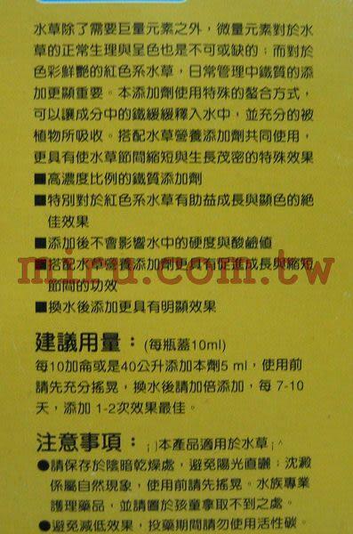 【西高地水族坊】OTTO奧圖 水草鐵質添加劑(250ml)