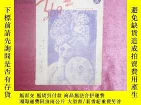 二手書博民逛書店罕見369畫報(第294期)Y11391 出版1942