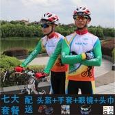 騎行服 情侶騎行服套裝長袖男女春秋夏季自行車服山地車裝備騎行褲定制板 非凡小鋪