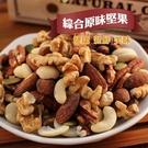 綜合堅果 杏仁 夏威夷果 松子 核桃 腰果 堅果 零食 600克 年貨大街 【正心堂】