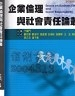 二手書R2YB2011年10月初版《企業倫理與社會責任論叢》顧忠華等 逢甲大學9