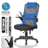 【DIJIA】9808航空收納電腦椅/辦公椅(三色任選)藍