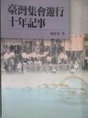 【書寶二手書T6/歷史_MAK】台灣集會遊行十年記事_徐桂峰