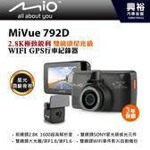 【Mio】MiVue 792D GPS前後雙鏡頭行車記錄器*WIFI即時備份/SONY星光級感光元件*3年保固