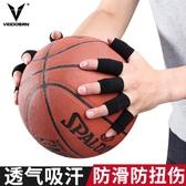 維動籃球護指關節護指套運動護具護套護手指套手指排球保護打裝備