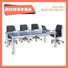 CKB-3x6G 圓柱會議桌 清玻 洽談桌 辦公桌 不含椅子 學校 公司 補習班 書桌 多功能桌 桌子