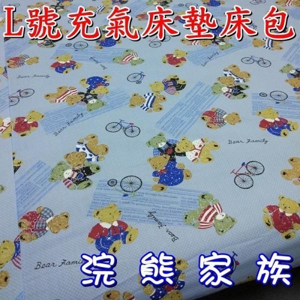 【南紡購物中心】充氣床墊床包(浣熊家族)~L號(附青色收納袋)