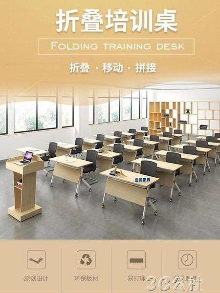 折疊桌子 折疊培訓桌椅學生課桌多功能拼接雙人翻版桌折疊會議桌長條桌帶輪 3C公社YYP