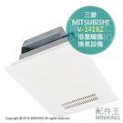 日本代購 MITSUBISHI 三菱 V-141BZ 浴室暖風乾燥機 超靜音 暖房換氣設備 暖氣 排風扇