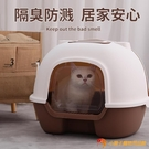 貓砂盆全封閉式大號防臭屎盆防外濺貓咪貓盆廁所貓沙盆子【小獅子】