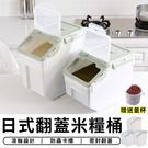 【台灣現貨 A128】 (10公斤) 升級款 超大容量寵物飼料桶 米桶 飼料桶 儲物桶 乾糧桶 儲米桶