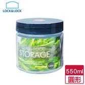 樂扣繽紛玻璃儲物罐(550ml)【愛買】