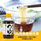日本丸天素麵調味露300ml