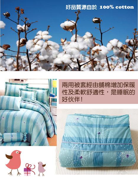 精梳棉雙人床包+雙人鋪棉兩用被套組-悠游自在
