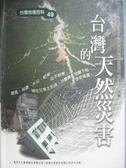 【書寶二手書T9/地理_OSY】台灣的天然災害_林俊全