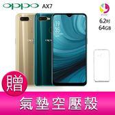 分期0利率 OPPO AX7 (4G/64GB) 智慧型手機 贈『氣墊空壓殼*1』