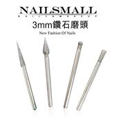 鑽石磨頭3mm//// 鑽石磨棒 金剛石磨棒 石英護理棒 甘皮 磨甲機配件 Nails Mall