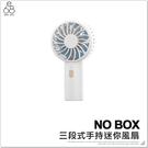 NO-BOX 三段式手持迷你風扇 迷你電風扇 USB 電風扇 方便攜帶 隨身 小電風扇 小風扇 手持風扇