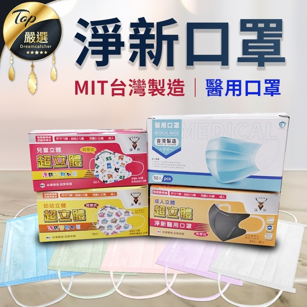 現貨!台灣製 淨新醫用口罩 50入 醫療口罩 立體寬耳 兒童口罩 不織布口罩 雙鋼印 #捕夢網