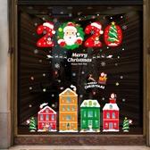 聖誕節貼花 聖誕節裝飾品商場店鋪櫥窗貼自粘墻紙貼畫元旦玻璃貼紙窗戶門貼花【快速出貨】