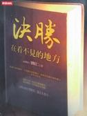 【書寶二手書T3/財經企管_QFQ】決勝-在看不見的地方_劉順仁