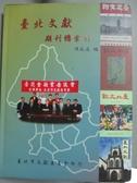 【書寶二手書T3/歷史_KMG】台北文獻期刊總索引_陳威遠