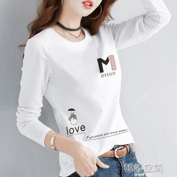 純棉白色長袖t恤女士2021年新款上衣服打底衫內搭寬鬆春衛生衣外穿