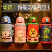 保溫杯  兒童保溫杯帶吸管不銹鋼兩用水壺小學生防摔寶寶幼兒園水杯